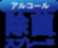 除菌logo.png