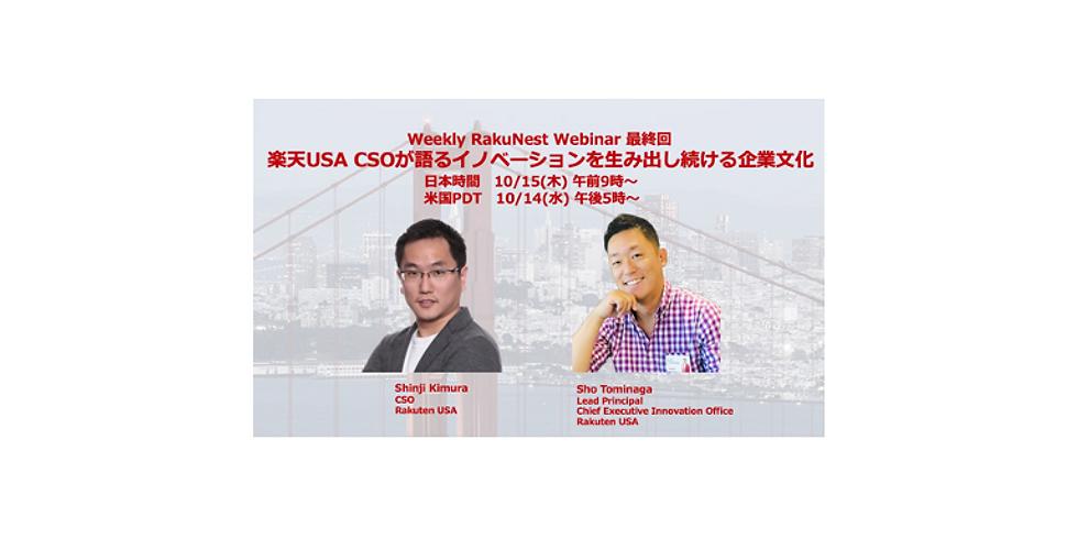 Weekly RakuNest Webinar 最終回!楽天 USA CSOが語るイノベーションを生み出し続ける企業文化