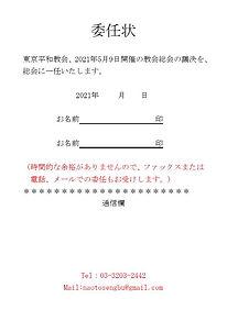 委任状_000001.jpg