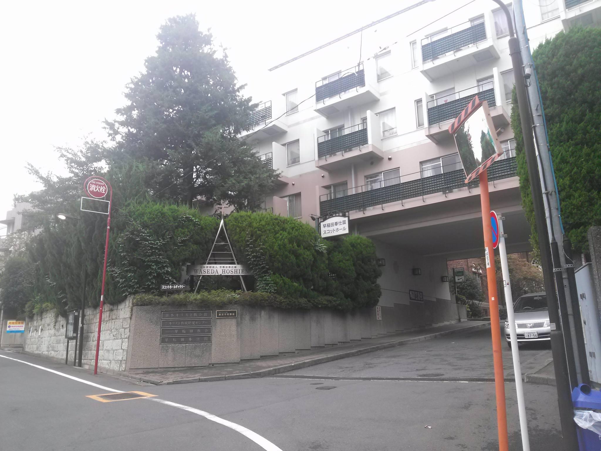 東京平和教会 早稲田チャペル