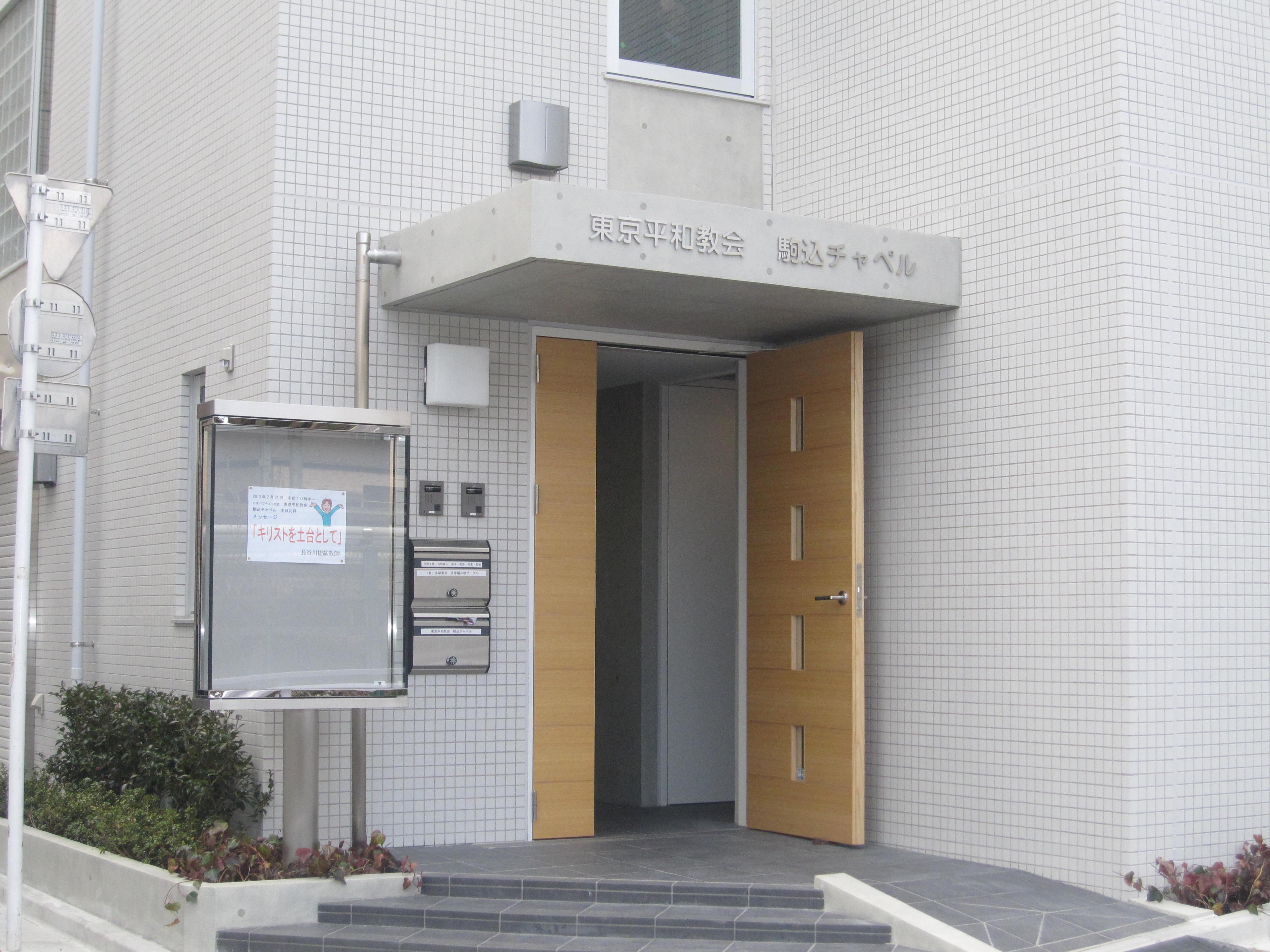 東京平和教会 駒込チャペル