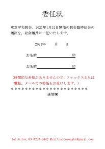 委任状(はがき)_000001.jpg