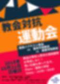 チラシー教会対抗運動会2018.jpg