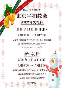 クリスマス案内2020_000001.jpg