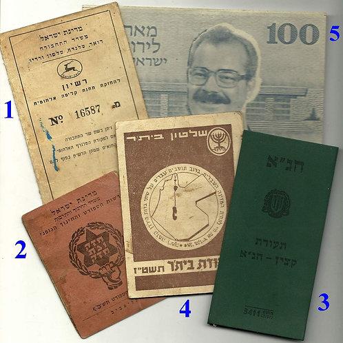 וינטג' יודאיקה לוט 5 מסמכים ותעודות ישראל '52 – '60