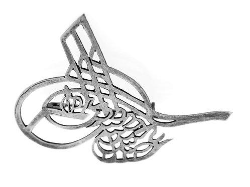 וינטג' סיכה חותם של סולימן המפואר האימפריה העותומנית כסף 800 סוף המאה ה19 aaronjewelryart.com