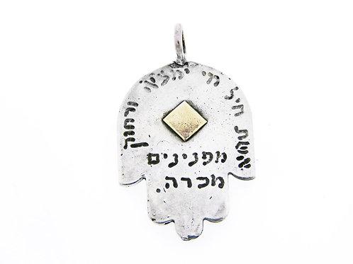 """קמע תליון כסף סטרלינג 925 """"אשת חיל מי ימצא"""" ישראל '80  aaronjewelryart.com"""