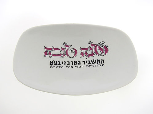 Porcelain advertising tray Na'aman company Happy New Year Hamashbir Israel 60'  aaronjewelryart.com