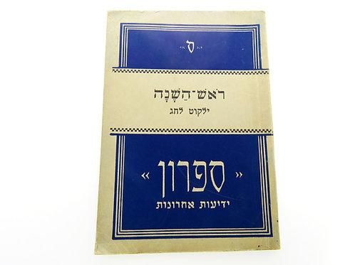 Vintage judaica Rosh Hashana holiday 'booklet' Yedioth Ahronoth Israel early 40' aaronjewelryart.com