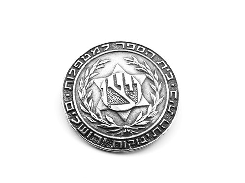 סיכה וינטג' מכסף סטרלינג 925 עיצוב משה מורו ירושלים ויצו בית הספר למטפלות aaronjewelryart.com