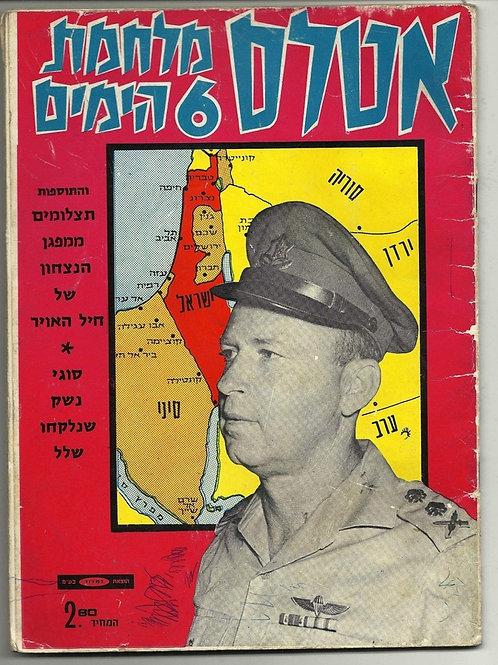 """וינטג' ספר """"אטלס מלחמת 6 ימים"""" ישראל 1967"""