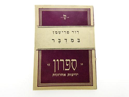 ספרון וינטג' יודאיקה דוד פרישמן 'מדבר' ספרון ידיעות אחרנות ישראל ראשית שנות ה 40 aaronjewelryart.com