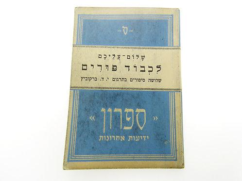 ספרון וינטג' יודאיקה שלום עליכם לחגיגת פורים ידיעות אחרונות ישראל בראשית 40 aaronjewelryart.com