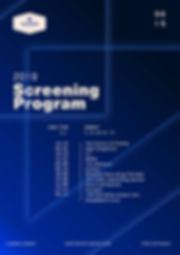 san_screening_program.jpg