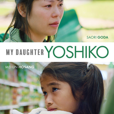 My Daughter Yoshiko (15', USA, 2018)