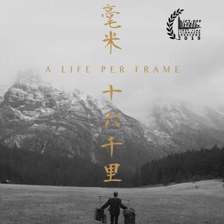 A Life Per Frame