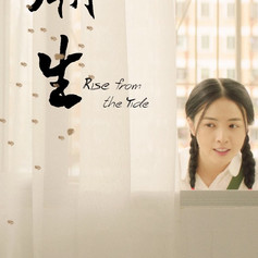 Rise from the Tide (30', Hong Kong/China, 2019)