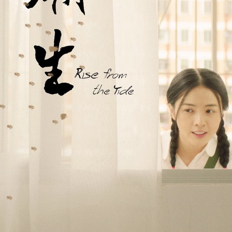 Rise from the Tide (30', Hong Kong/China, 2019)