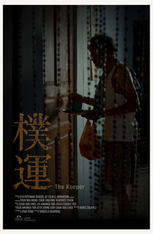 Pǔ Yùn (/The Keeper)