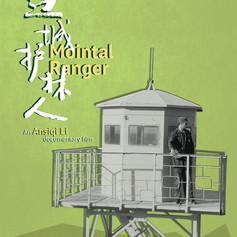 Mointal Ranger (16', China, 2019)