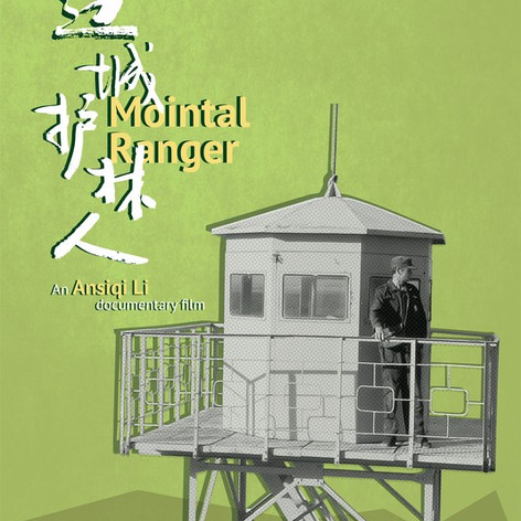 Mointal Ranger (16', China, 2019)