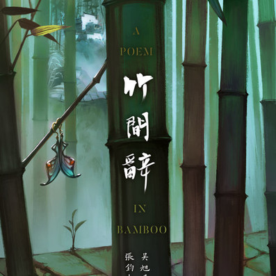 """A Poem in Bamboo (US, 4'34"""")"""