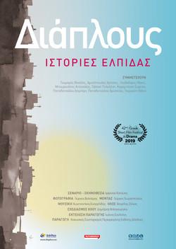 Diaplous, tales of hope
