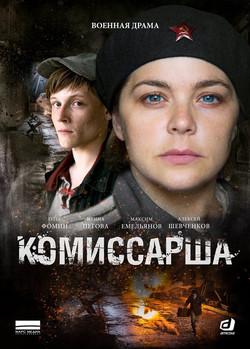 TV war series Сommissaress (RUS)