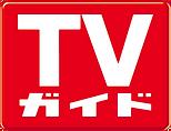 TVガイドlogo.png