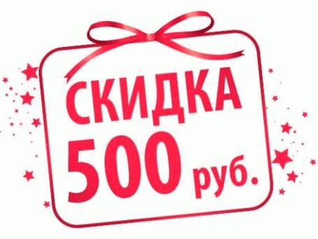 Промокод на 500 рублей на первый заказ