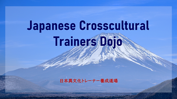 Japanese Crosscultural  Business Trainers Dojo