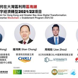 【HKEBA Supporting Event】HKBIA -  Hong Kong Enterprise Blockchain Enablement Program