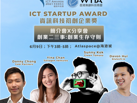 【HKEBA Supporting Event】WTIA - Things you need to know about Startup: Survival Guide