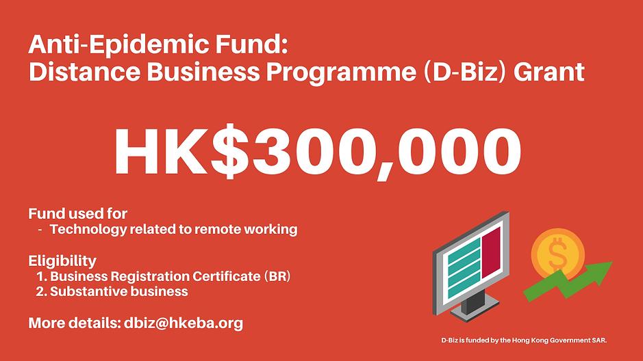 HKEBA_Anti-Epidemic Fund - D-Biz Grant_H