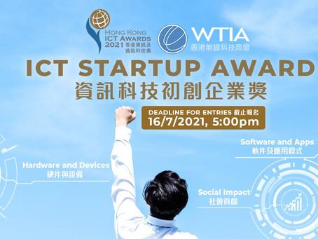 【HKEBA 贊助活動】香港無線科技商會 (WTIA) - 2021香港資訊及通訊科技獎: 「資訊科技初創企業獎」現正接受報名!