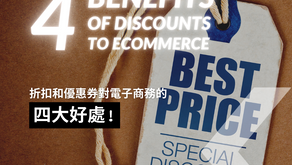 4 Benefits of eCommerce using Discounts and Coupons