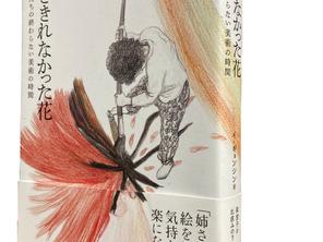 『咲ききれなかった花 ハルモニたちの終わらない美術の時間』の書評が『図書新聞』に掲載されました