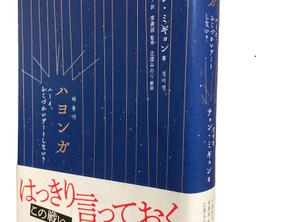 『ハヨンガ ハーイ、おこづかいデートしない?』の書評が『朝日新聞』に掲載されました