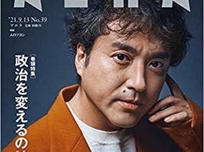 『ハヨンガ ハーイ、おこづかいデートしない?』の訳者・大島史子さんのインタビューが『AERA』に掲載されました