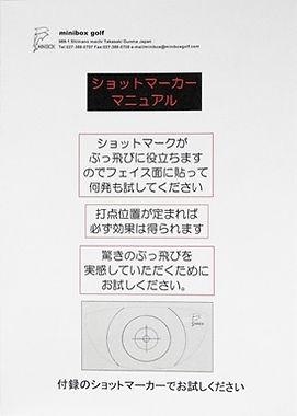 高反発加工クラブ付属品-3.jpg
