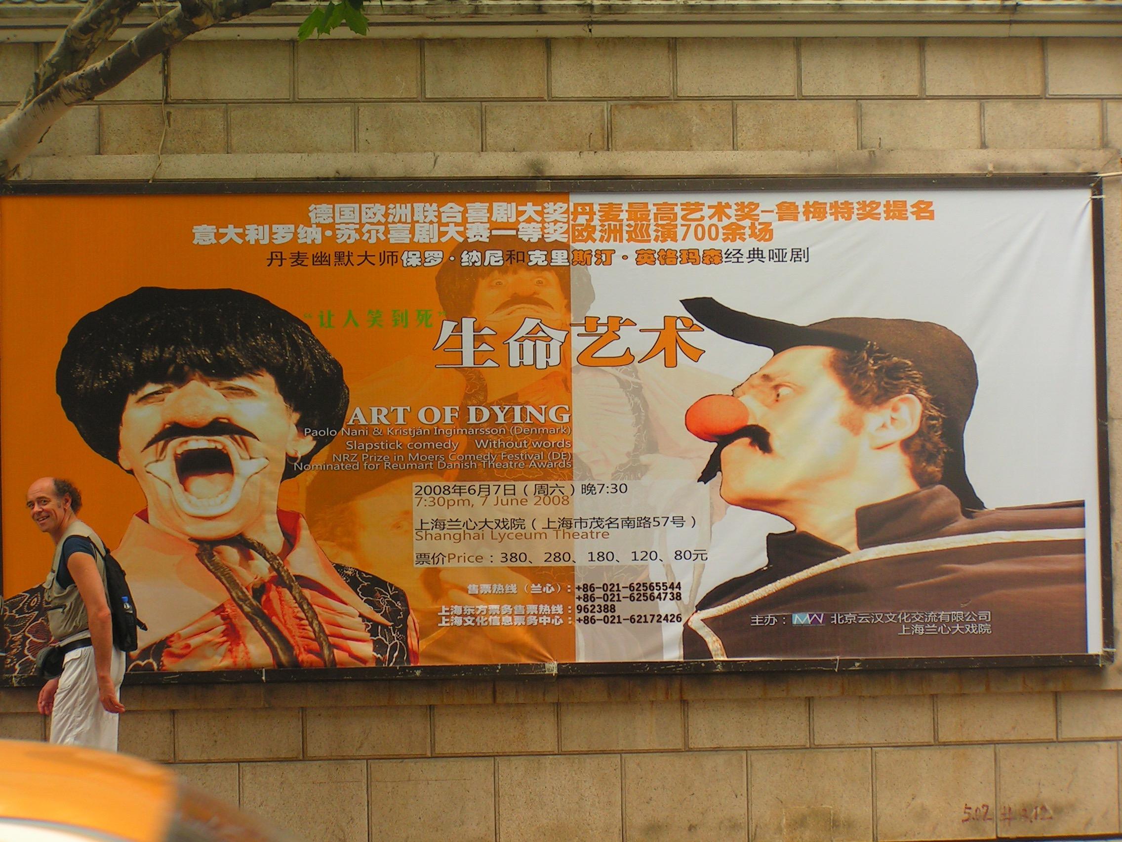 Shanghai, Theatre Lyceum