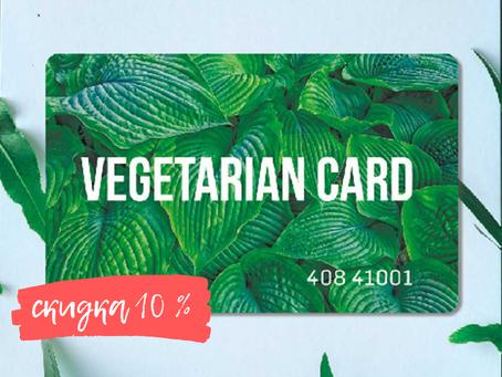 VEGETARIAN CART (-10%)