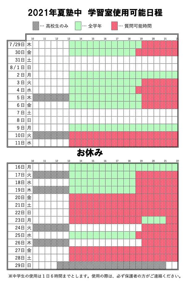 2021年夏塾中学習室利用可能日程_edited.jpg