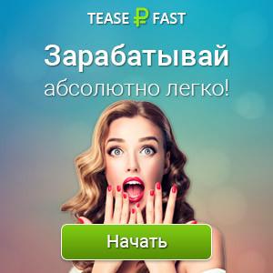 Tease Fast