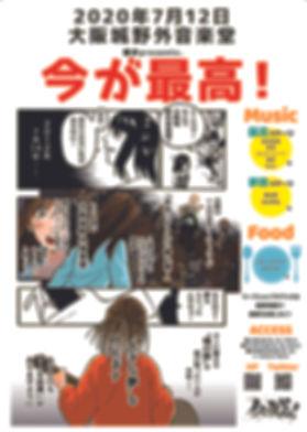 いまさいポスター①_アートボード 1.jpg
