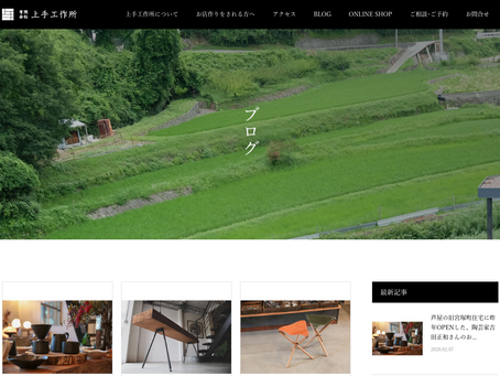 yoshida potteryお取扱店のご紹介 in 大阪・豊能町