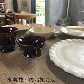 陶芸教室のお知らせ(新規募集休止)
