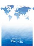 선교가이드 2020 표지.png