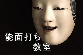 アイコン_能面打ち教室.jpg