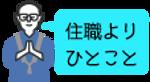 アイコン_ひとこと.png